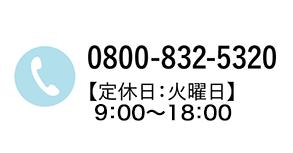 0800-815-6226